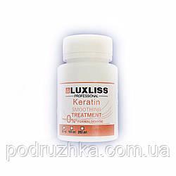 Нанопластика Luxliss Keratin Smoothing Treatment 0% Formaldehyde, 100 мл (разлив)