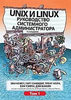 Unix та Linux. Керівництво системного адміністратора. Том 1. Еві Немет, Гарт Снайдер, Трент Хейн, Бен Уейл