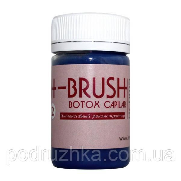 Ботoкc для волос Honma Tokyo H-Brush (шаг 2) 30 мл