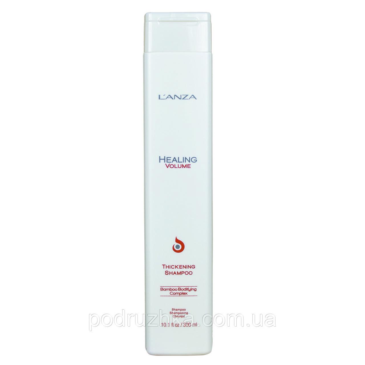 Lanza healing volume thickening shampoo Шампунь для наполнения и объема волос ph: 5.6, 300 мл