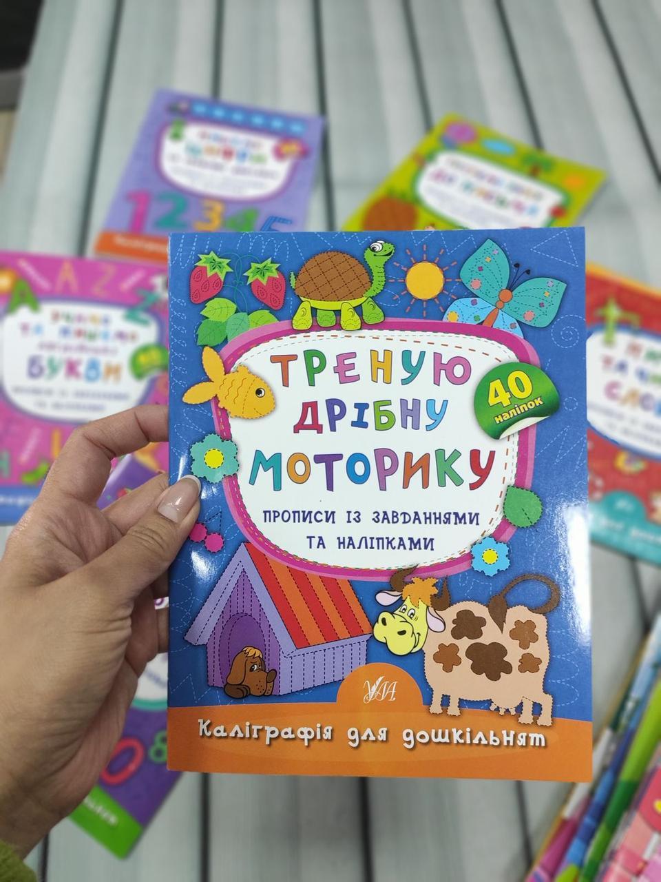Мои первые обучаюшие прописи и чтение для детей