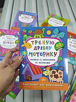 Мои первые обучаюшие прописи и чтение для детей, фото 1