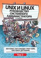 Unix та Linux. Керівництво системного адміністратора, 5-е видання, том 2. Е Немет Р. Снайдер Т. Хейн Д. Макін.
