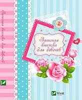 Записная книжка для девочек Розы Пеликан (9786176907480)