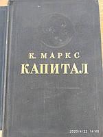 Капитал Карл Маркс 3 тома
