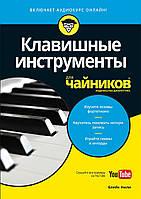 Клавішні інструменти для чайників (+аудіокурс) Блейк Нілі.