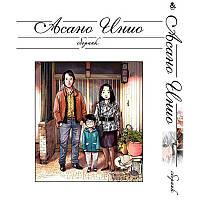 Манга Асано Инио. Сборник рассказов | Asano Inio