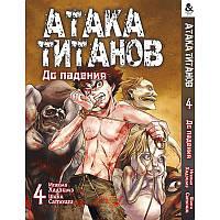 Манга Атака титанов. До падения Том 04 | Shingeki no Kyojin. Before the Fall