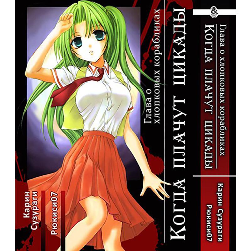 Манга Когда плачут цикады Том 02 Глава о хлопковых корабликах   Higurashi no Naku Koro ni: Watanagashi-hen