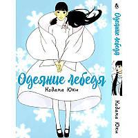 Манга Одеяние лебедя | Hagoromo Mishin
