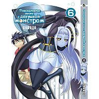 Манга Повседневная жизнь с девушкой-монстром Том 06   Monster Musume no Iru Nichijou