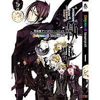 Манга Тёмный дворецкий. Антология - Радужный дворецкий | Kuroshitsuji Anthology Comic. Nijishitsuji