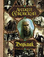"""Анджей Сапковский """"Ведьмак. Все произведения в одной книге"""""""