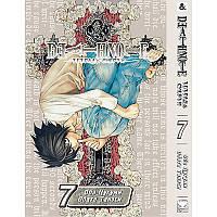 Манга Тетрадь смерти Том 07 | Death Note