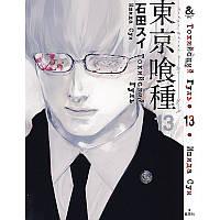 Манга Токийский гуль Том 13 | Tokyo Ghoul