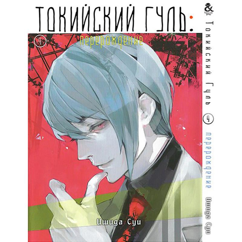 Манга Токийский гуль. Перерождение Том 04 | Tokyo Ghoul. Re