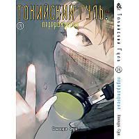 Манга Токийский гуль. Перерождение Том 14   Tokyo Ghoul. Re