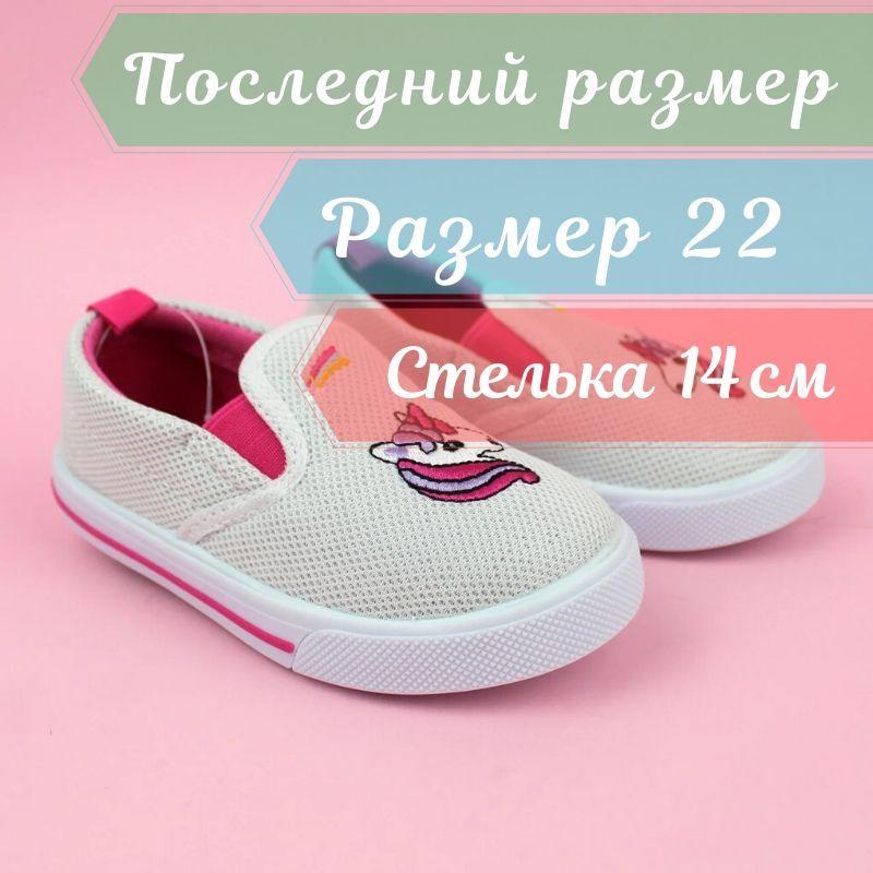Детские кеды слипоны для девочки белые Tom.m размер 22