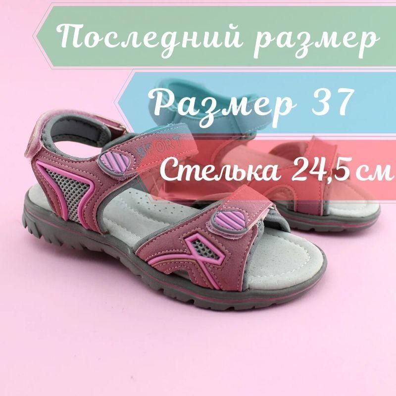 Босоножки спортивные сандалии розовые на девочку Том.м размер 37