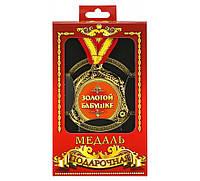 Медаль Золотой бабушке оригинальный подарок на день рождения