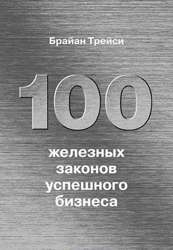 100 железных законов успешного бизнеса - Брайан Трейси