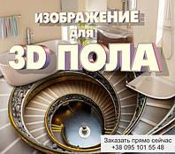 » 3D ПОЛ. Каталог рисунков. Ка...