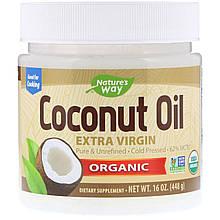"Кокосовое масло Nature's Way ""Organic Coconut Oil Extra Virgin"" холодного отжима (448 г)"