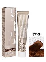 Краска для седых волос DE LUXE SILVER 7/43 Русый медно-золотистый