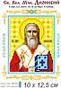 Св. Дионисий
