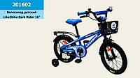 Велосипед детский 2-х колес.16'' 201602 (1шт) Like2bike Dark Rider, синий/чёрная, рама сталь, со звонком, руч.тормоз, сборка 75%