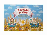 Альбом наклеек Я люблю Украину (Украинские книги)