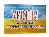 Альбом наклеек Украина (Украинские книги)