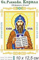Св. Кирилл