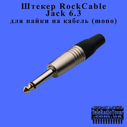 Штекер Jack 6.3 RockCable для пайки на кабель (mono), фото 2