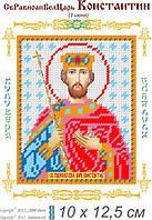 Св. Константин Равноапостольный
