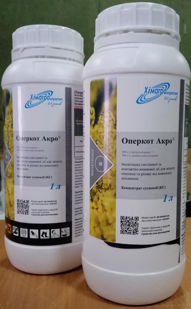 Системний інсектицид Оперкот Акро