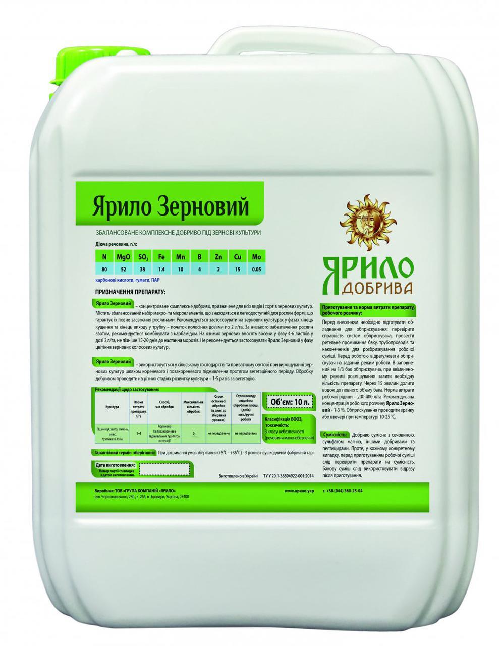 Мікродобриво Ярило Зерновий