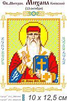 Св. Михаил Киевский