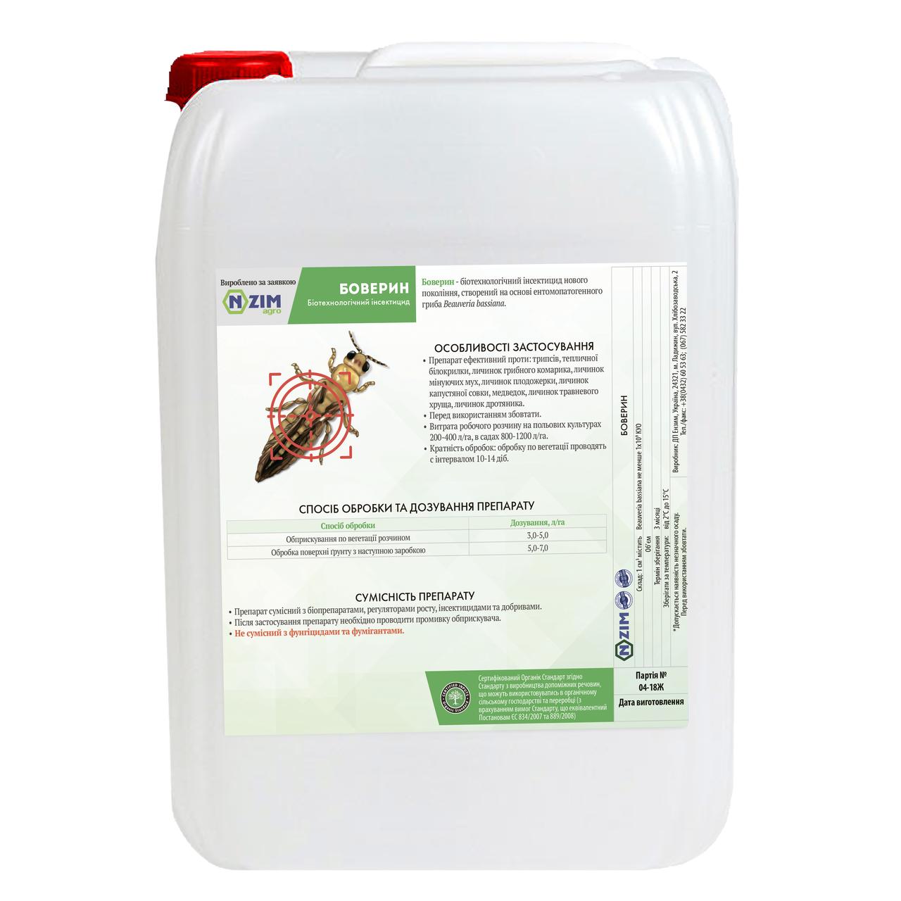 Биологический инсектицид Боверин