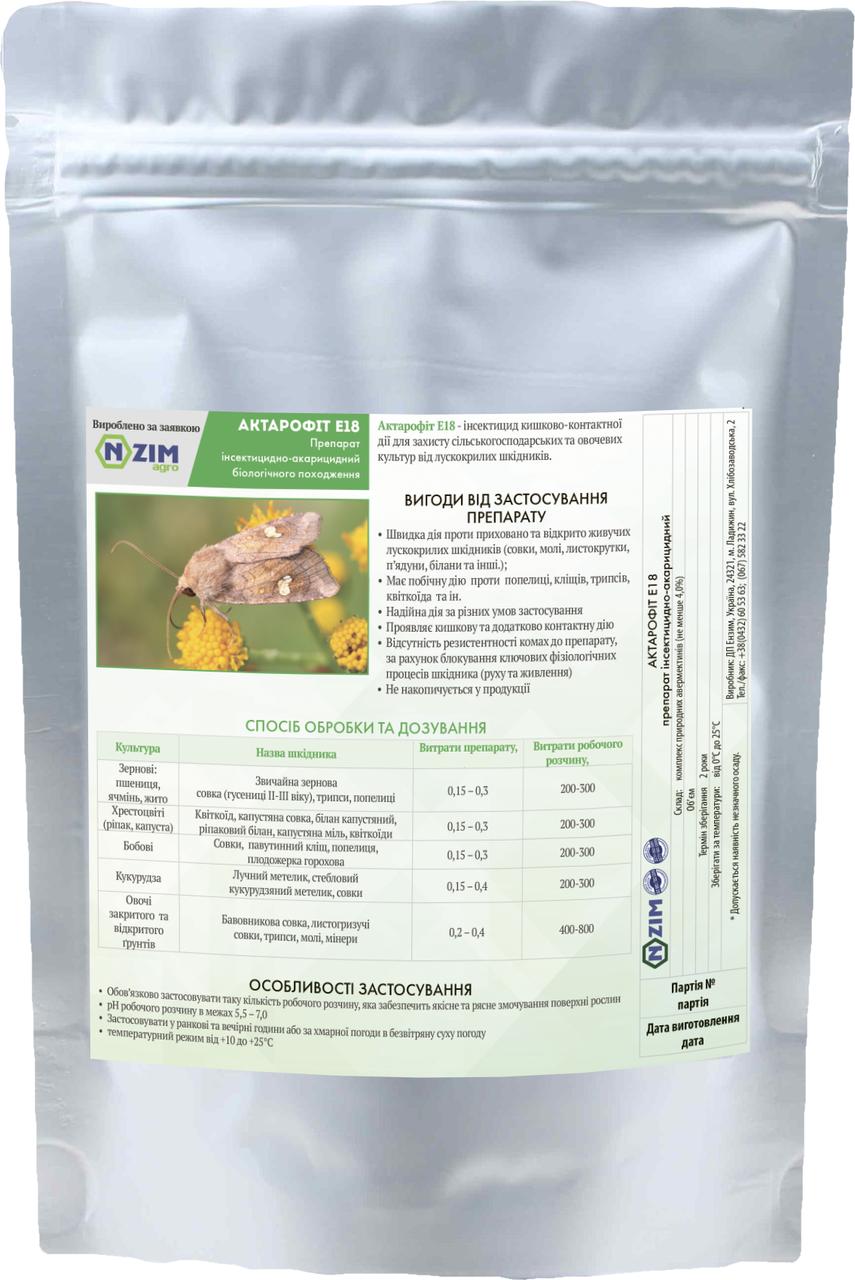 Біологічний інсектицид Актарофит Е18 1 кг