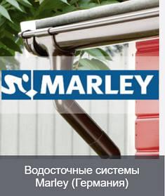 Водосточная система Marley