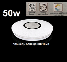 Светодиодный светильник с пультом управления Biom 50W