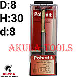 D8 H30 d8 заглибна пряма фреза пазова фреза АКУЛА Pobedit, фото 5