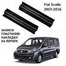 Пластиковые защитные накладки на пороги для Fiat Scudo II 2007-2016