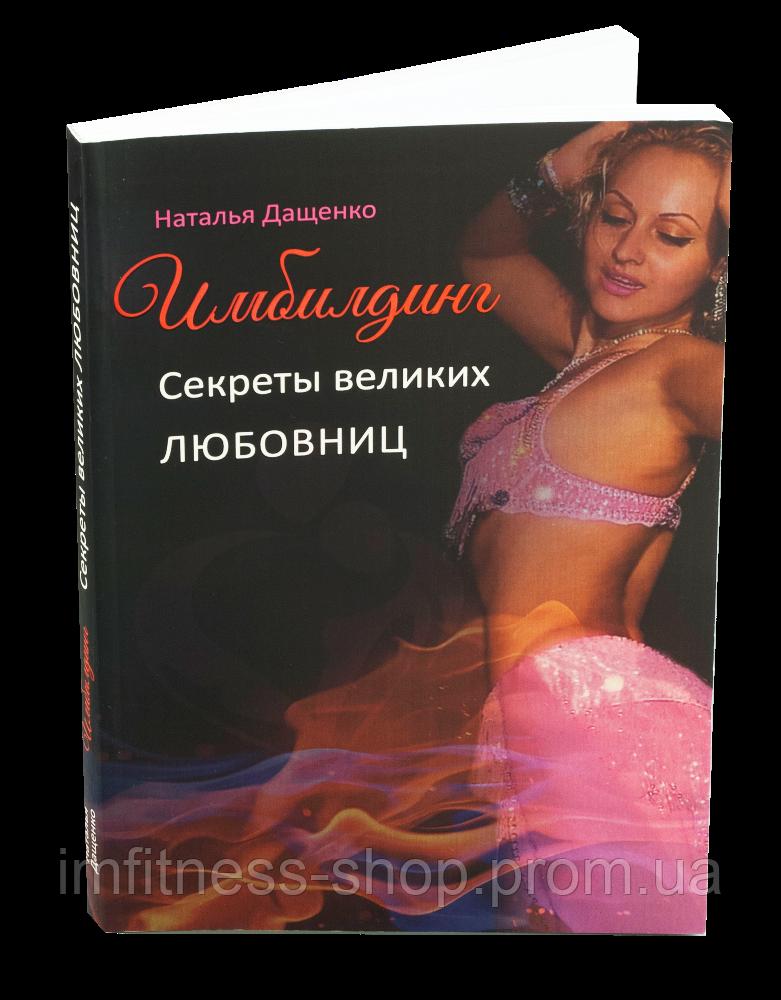 Купить Имбилдинг. Секреты великих любовниц