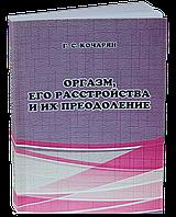 """Книга по сексологии """"Оргазм, его расстройства и их преодоление"""" автор Г.С. Кочарян"""