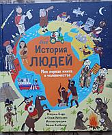 Книга Барр Кэтрин, Уильямс Стив История людей. Моя первая книга о человечестве Для детей от 4 лет