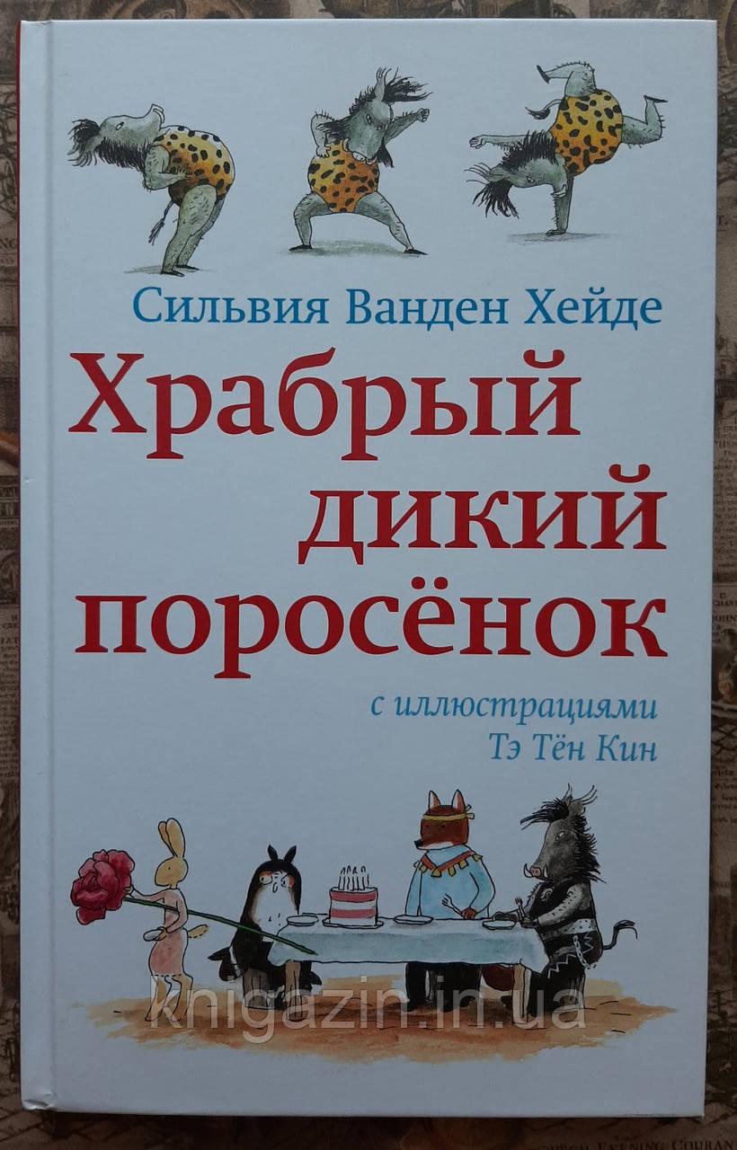 Книга Храбрый дикий поросенок Для детей от 3 лет