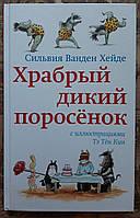 Книга Храбрый дикий поросенок Для детей от 3 лет, фото 1