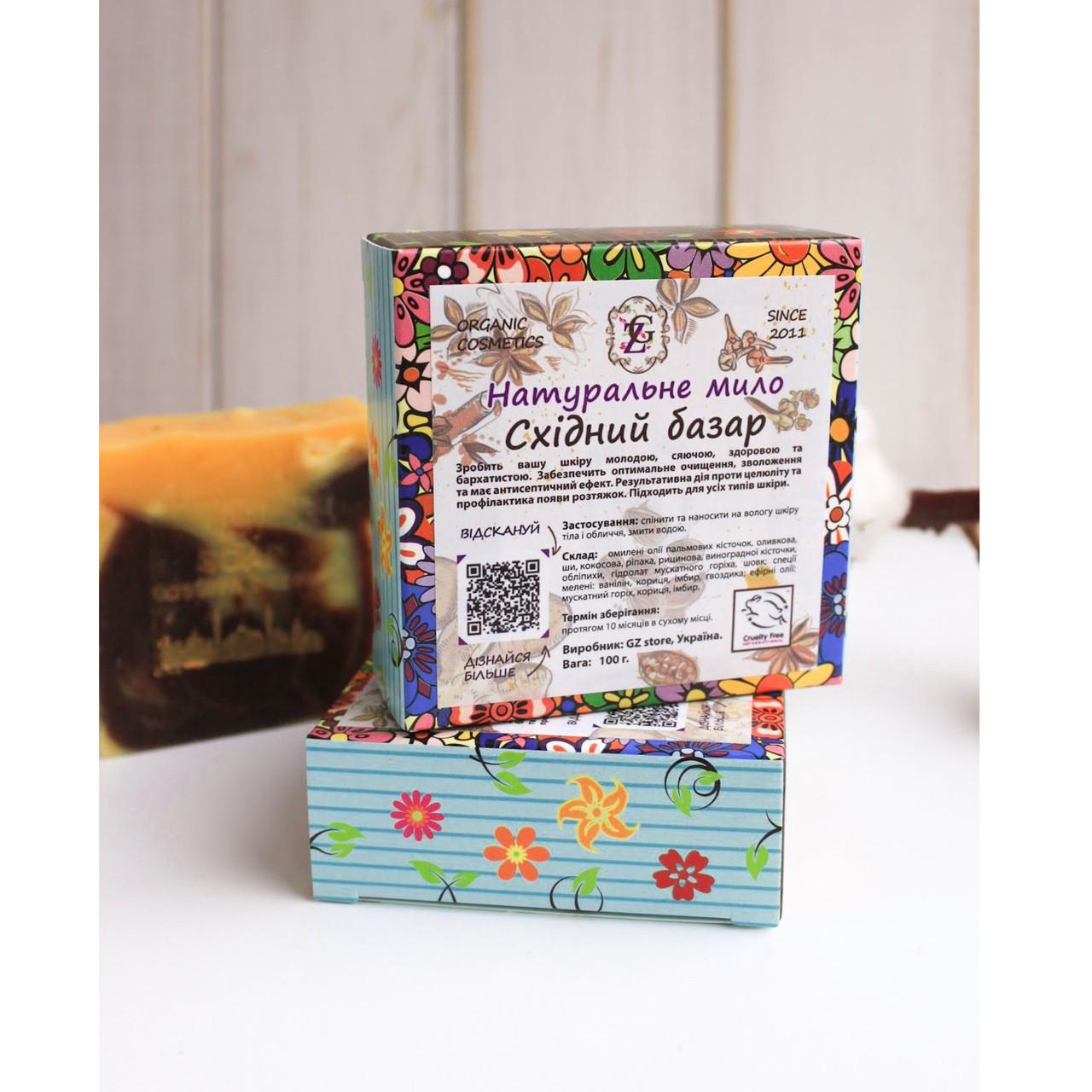 Мыло-скраб со специями ароматное - Восточный базар брусочек 100 г - натуральное, ручной работы